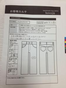 DIESEL industry ジーンズ膝穴修理6