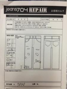 Levi's リーバイス 503BXX 膝穴直し 裾リペア丈つめ11