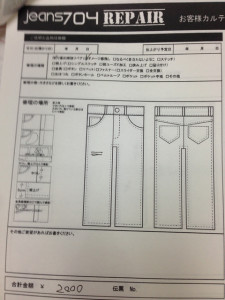 Denime(ドゥニーム)ジーンズ 穴修理4