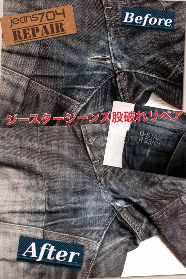 G-STAR RAWデニム股穴修理