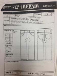 アーネストソーン(earnest sewn)ジーンズ 股穴リペア1