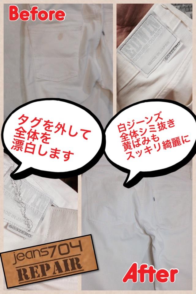ホワイトジーンズ染み抜き