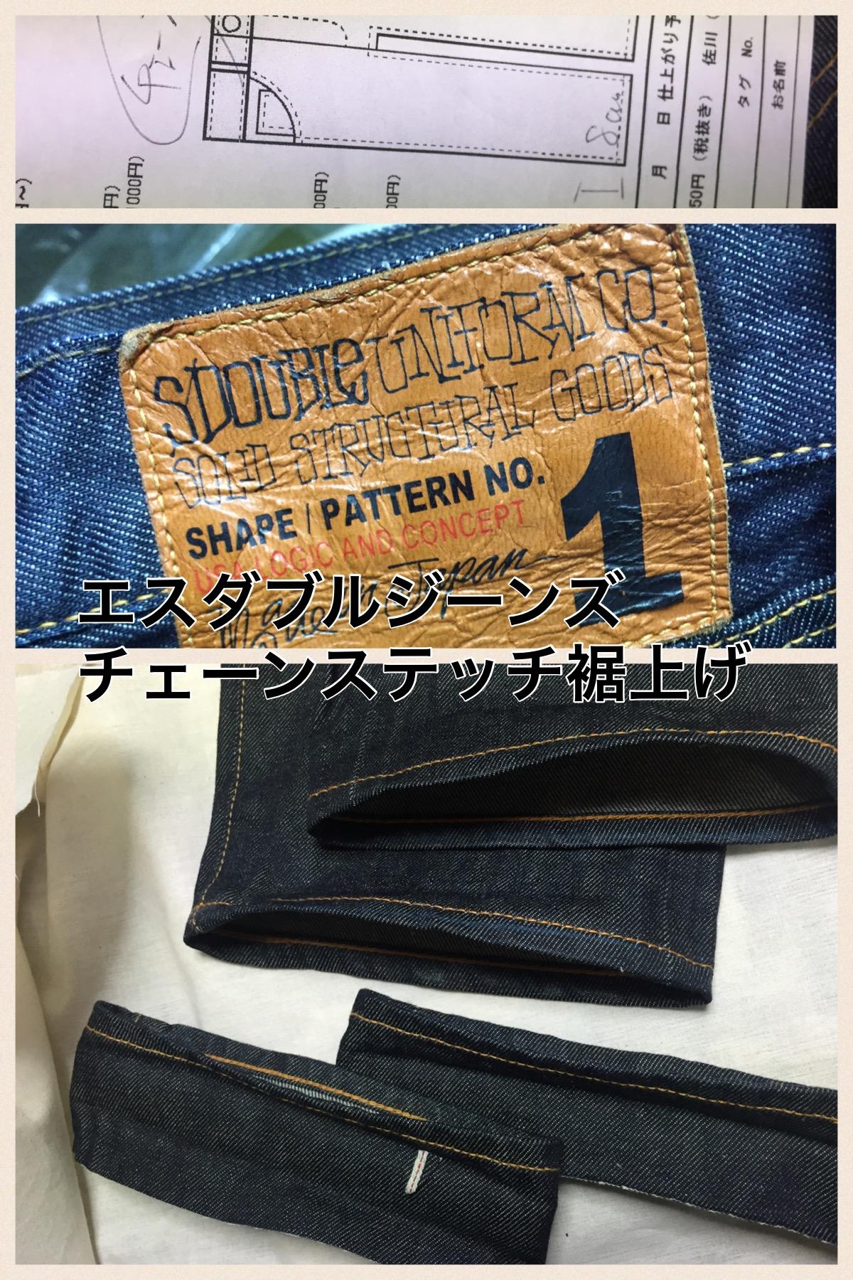 S/Double (エスダブル)のジーンズ、チェーンステッチで裾上げ