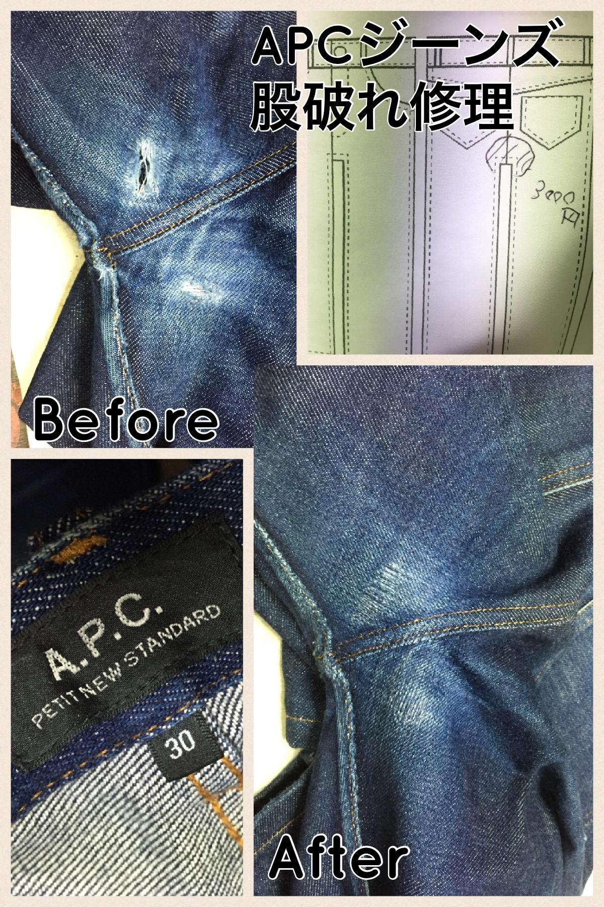 APCジーンズ股擦れ修理