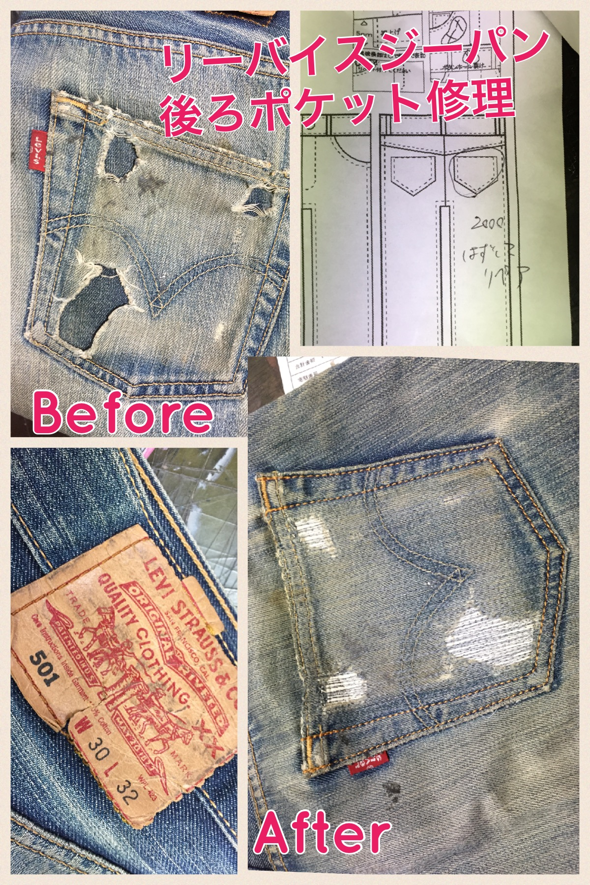 リーバイス501ポケット修理