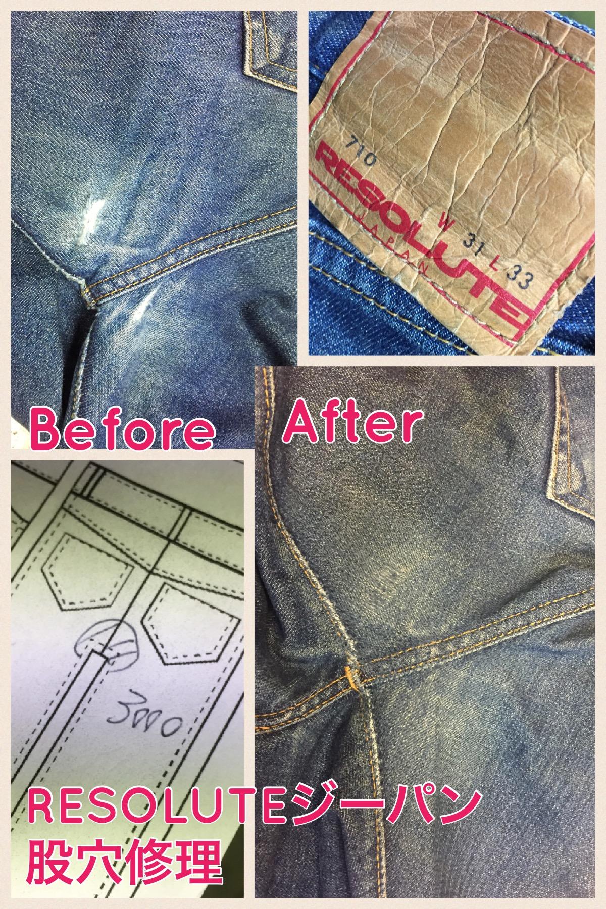 リゾルトジーンズの股擦れ修理