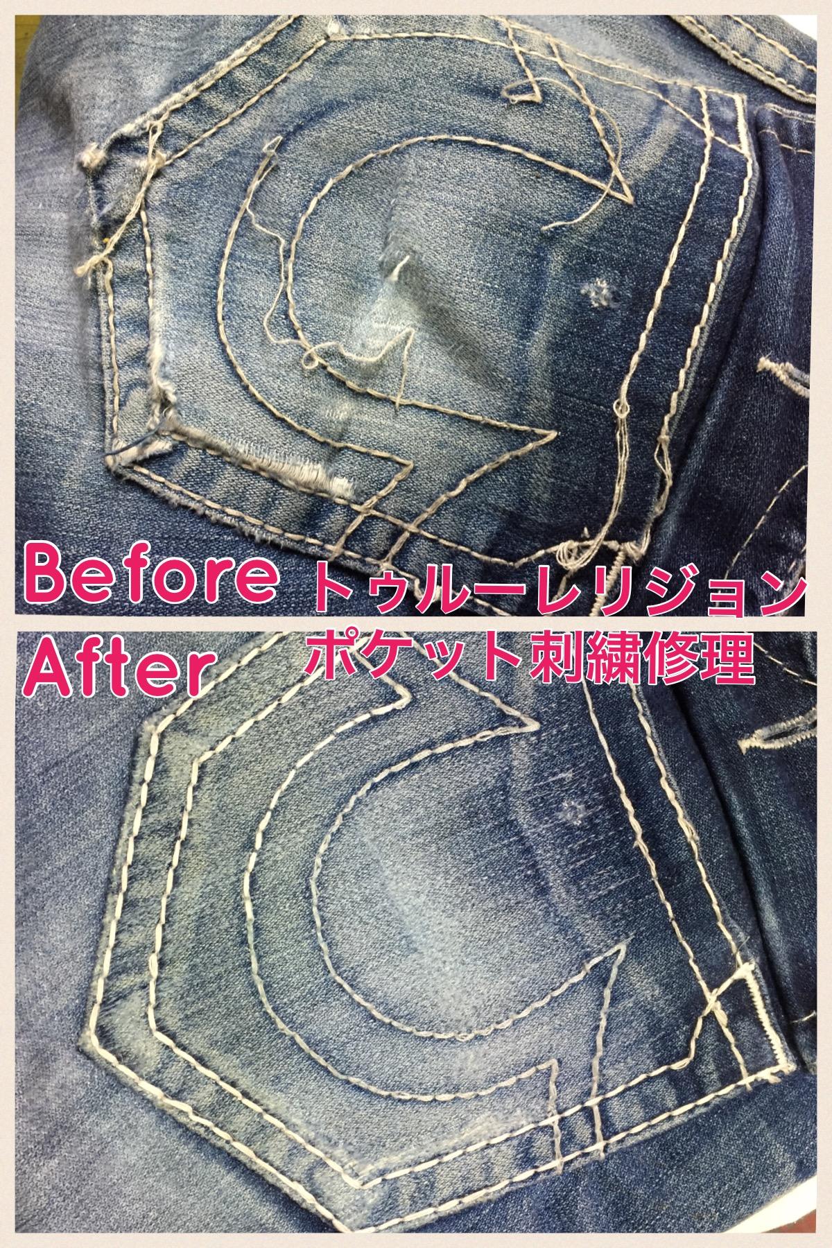 トゥルーレリジョンポケット刺繍修理