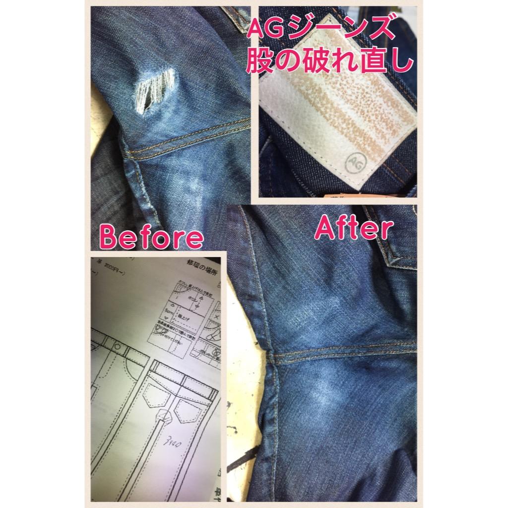 AGジーンズ股の破れ修理