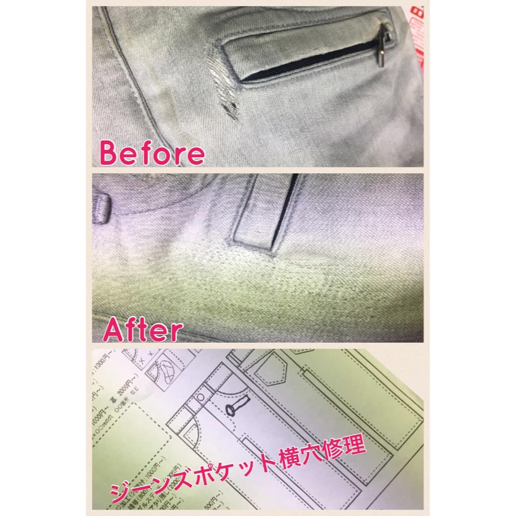 ジーンズポケット横穴修理