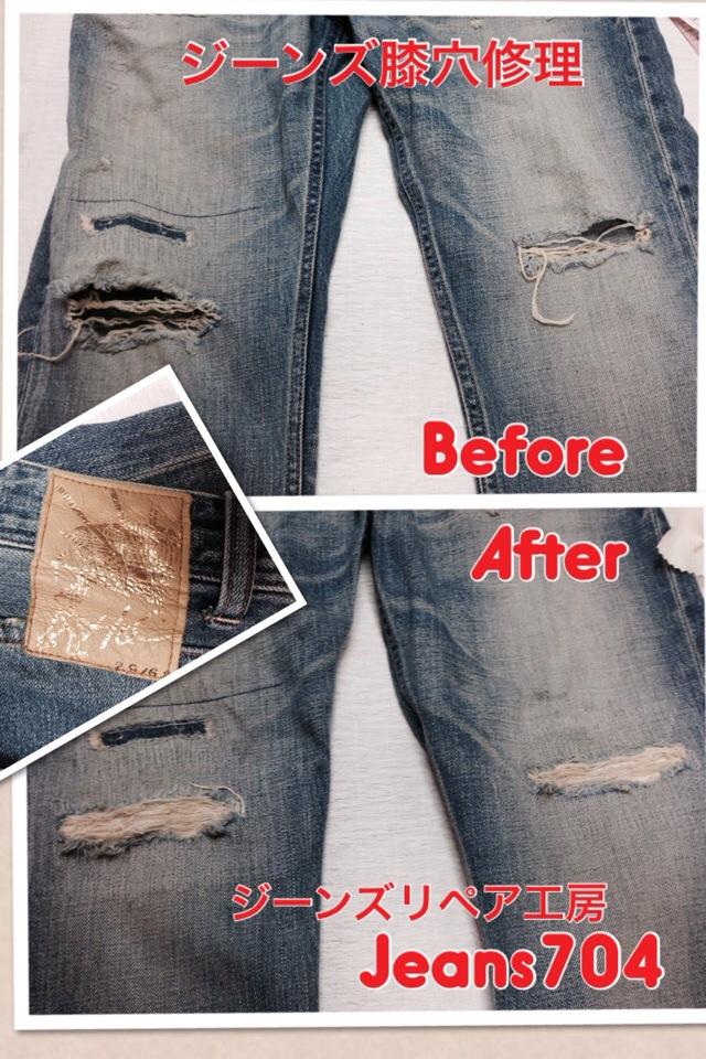 H&Cジーンズ膝穴修理