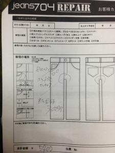 ジーンズ 股のスレ穴とポケットスレキのリペア2