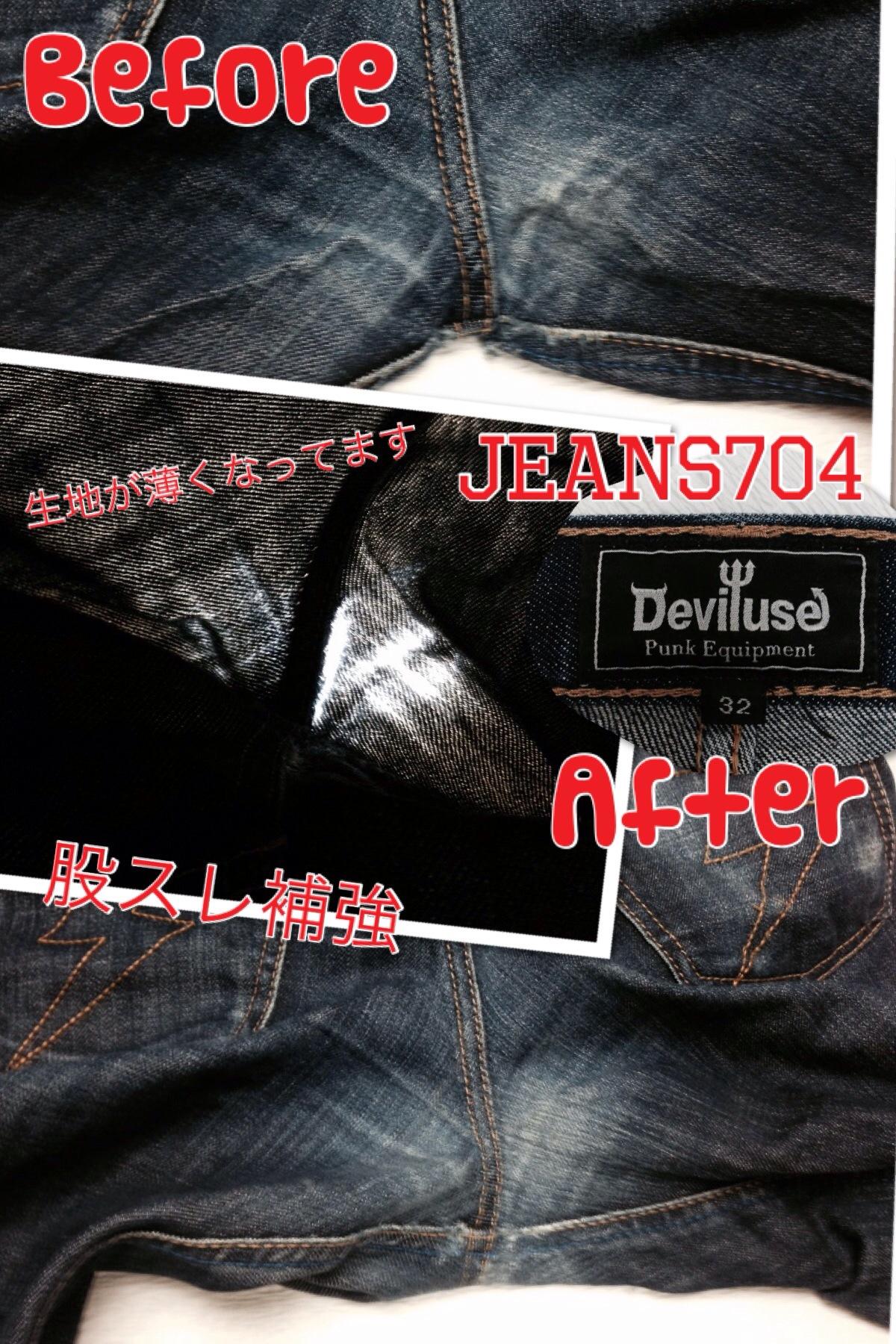 Deviluse-デビルユースジーンズ股スレ補強修理