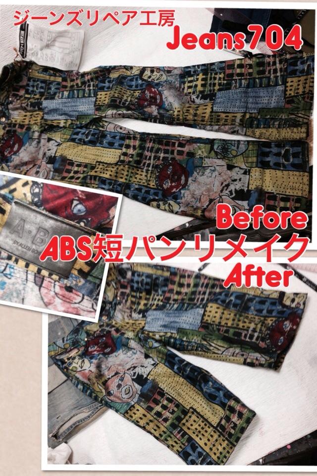 ABS by Allen Schwartzズボンリメイク (2)