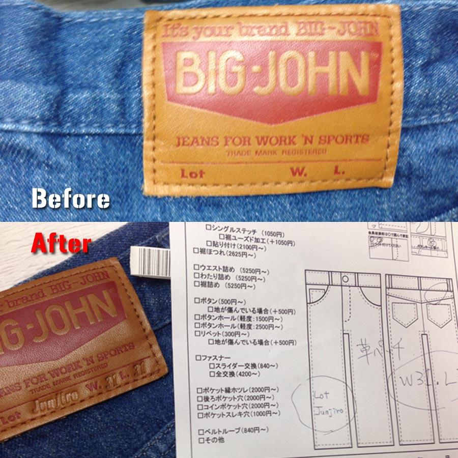 bigjohn革パッチ刻印