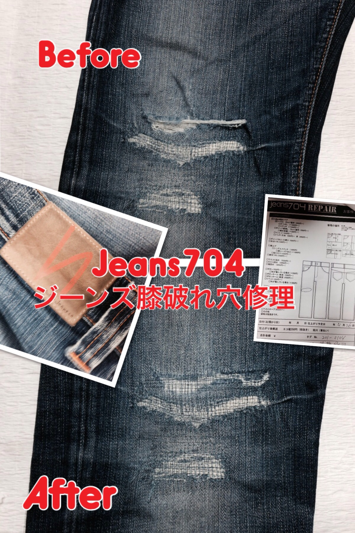 Nudie Jeans ヌーディージーンズ膝補強