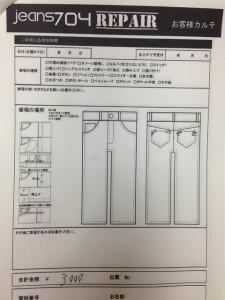Denime(ドゥニーム)ジーンズ ポケット修理4