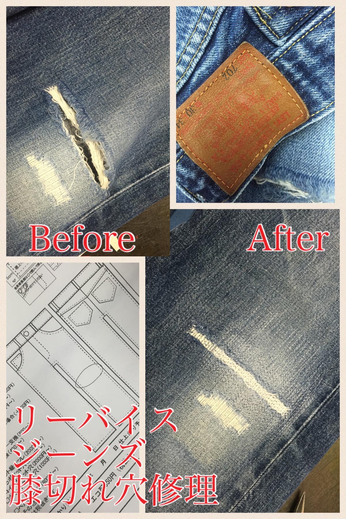 膝切れ修理