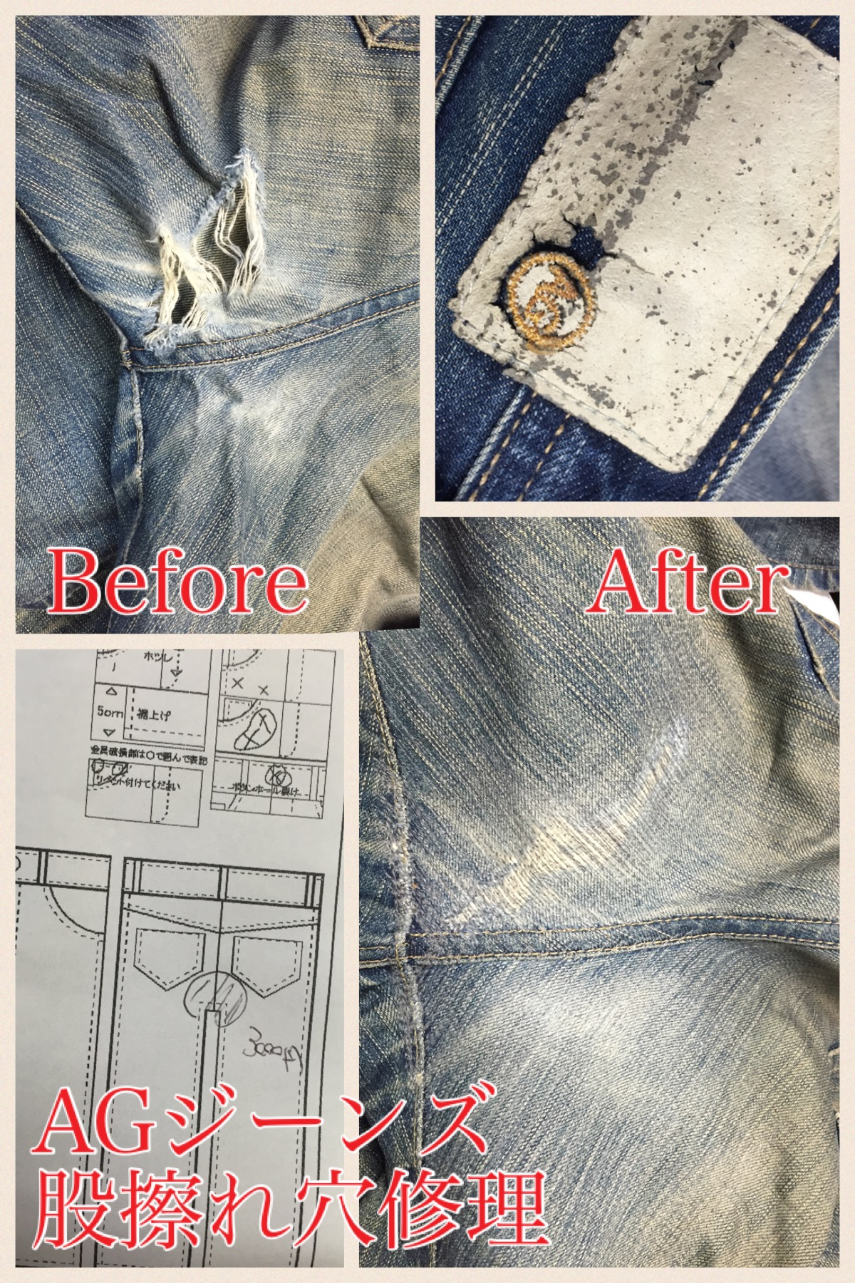 AGジーンズ股擦れ補強修理