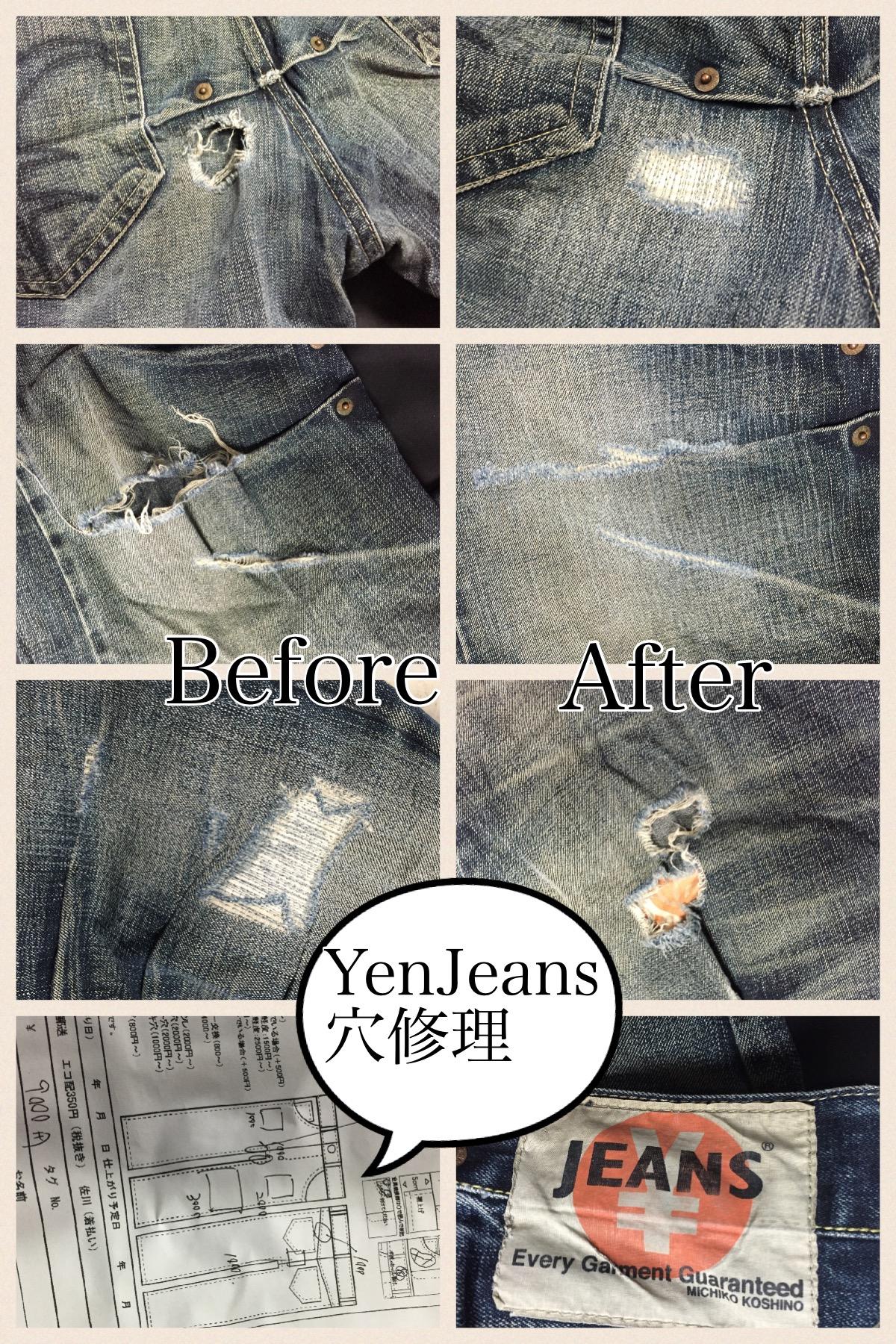 Yenジーンズ穴修理