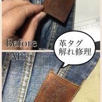 革タグ解れ修理