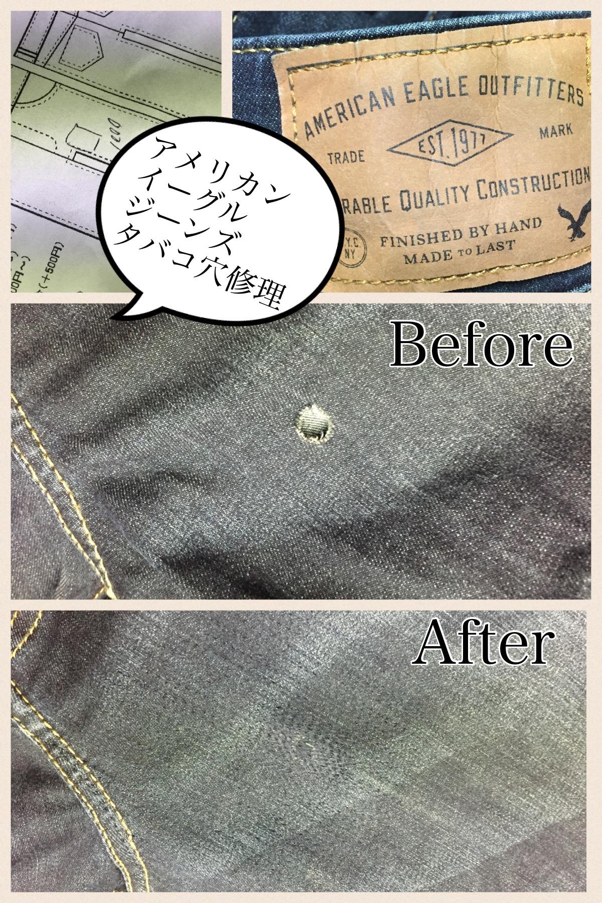 アメリカンイーグル(American Eagle Outfitters)修理