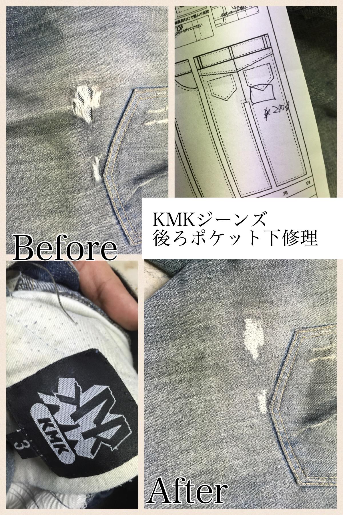 KMKジーンズ穴修理