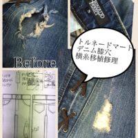 トルネードマートジーンズ横糸移植加工