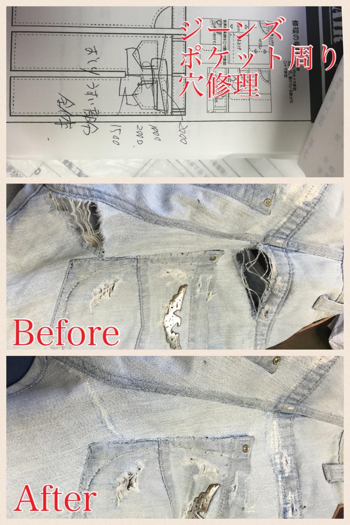 ポケット修理